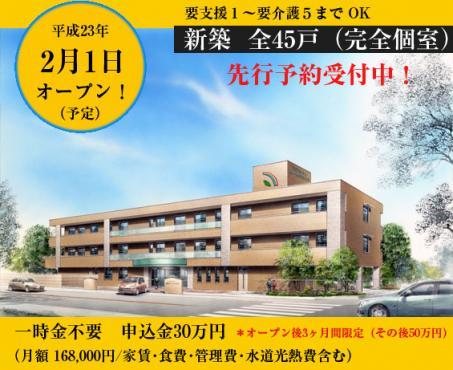 ホームステーションらいふ川口元郷