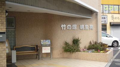 竹の塚明生苑